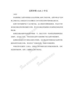 过程审核vda6.3中文.doc