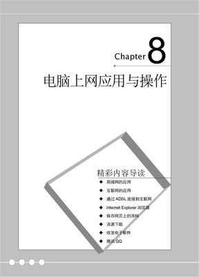 电脑入门——第8章_电脑上网应用与操作.doc