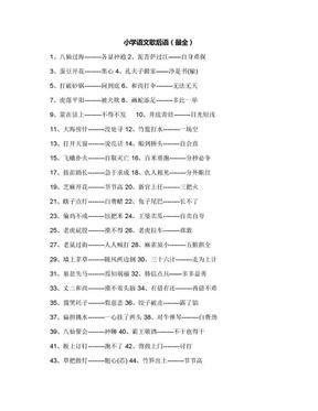 小学语文歇后语(最全).docx