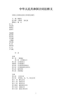中华人民共和国合同法释义.doc