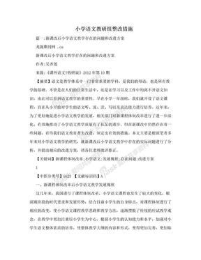 小学语文教研组整改措施.doc