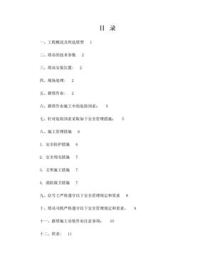 群塔作业施工方案(正本).doc