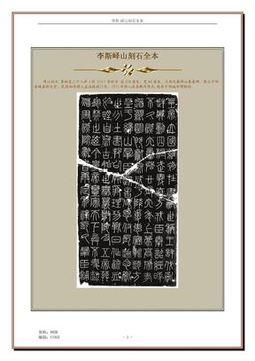 李斯峄山刻石全本.pdf