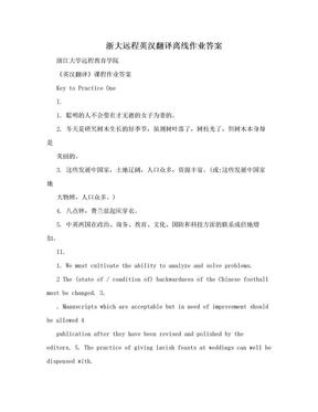 浙大远程英汉翻译离线作业答案.doc