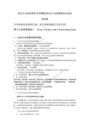 社会主义法治理念与中国特色社会主义法律体系大总结.doc