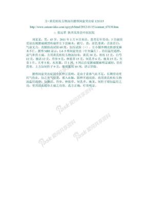 方+黄芪桂枝五物汤治腰椎间盘突出症121115.doc