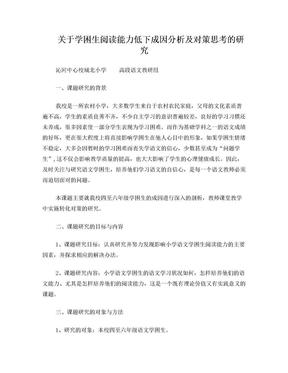 高段语文课题研究报告.doc