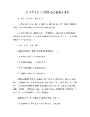 2016年河南省郑州市小升初语文真题.doc