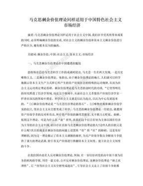 马克思剩余价值理论同样适用于中国特色社会主义市场经济.doc