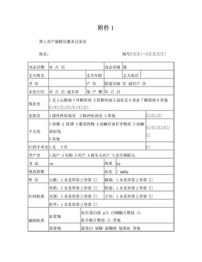 第一次产前随访服务记录表.doc