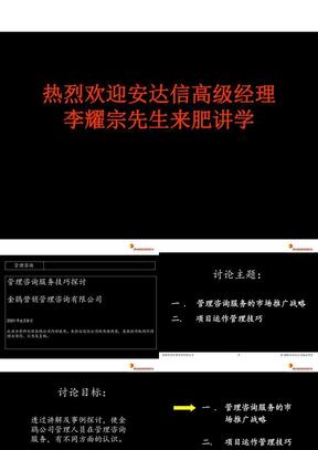 管理咨询服务的市场推广(安达信).ppt