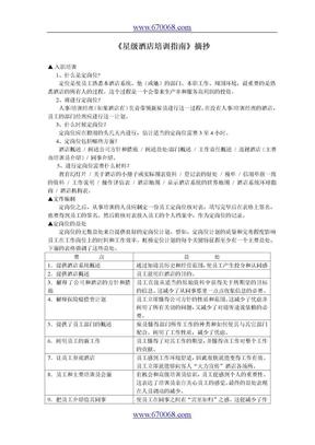 酒店培训手册全集-《星级酒店培训指南》.doc