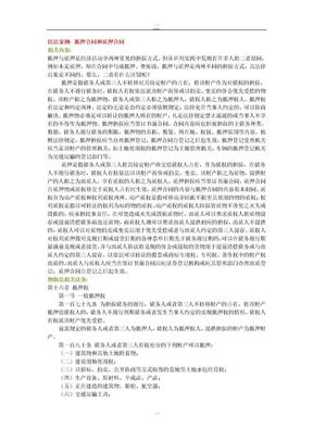 最新权威压题资料(90%命中率).doc