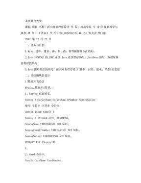 java图书管理系统实训报告.doc