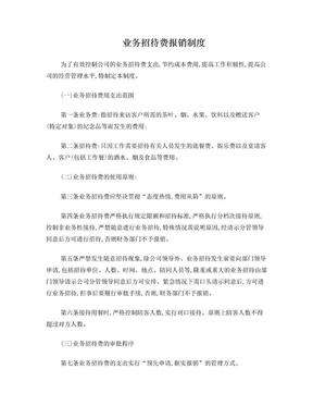 业务招待费报销制度.doc