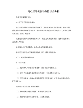 离心压缩机振动故障综合分析.doc
