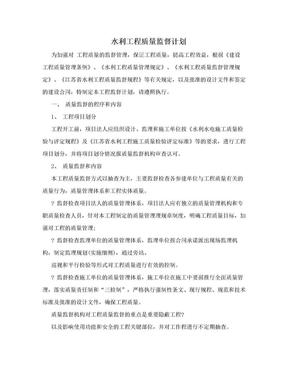 水利工程质量监督计划.doc