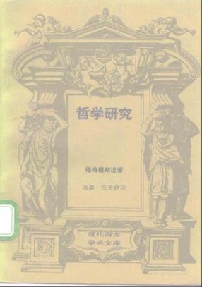 维特根斯坦全集+8.pdf