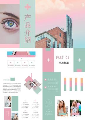 欧美时尚杂志风产品介绍.pptx