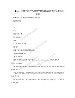 【doc】松嫩平原羊草,虎尾草群落钠元素分布特征的比较研究.doc