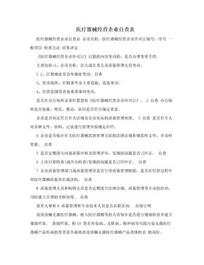 医疗器械经营企业自查表.doc