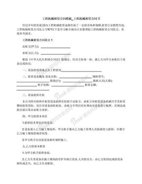 工程机械租赁合同模板_工程机械租赁合同书.docx