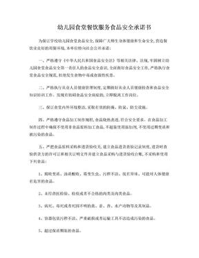 幼儿园食堂餐饮服务食品安全承诺书.doc