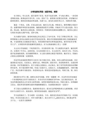 小学生家长评语:诚实守信、感恩.docx