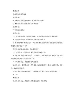 幼儿园大班德育教案_0.doc