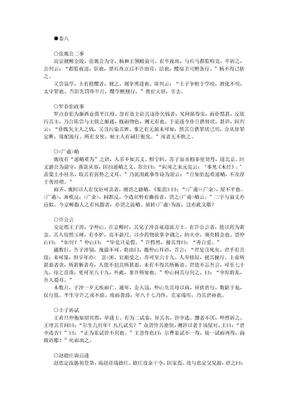 齐东野语 宋 周密 卷08.doc