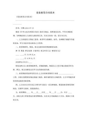 设备租赁合同范本.doc