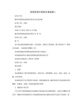 碧思特果汁饮料企业标准1.doc