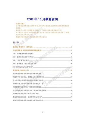 五问中国教育.pdf