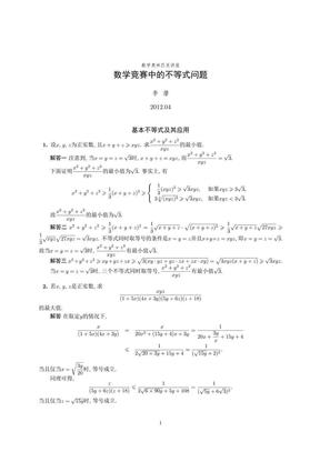 不等式问题.pdf