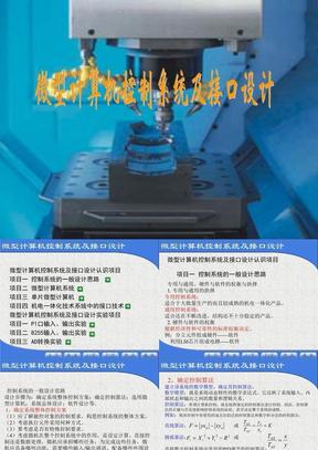 微型计算机控制系统及接口设计