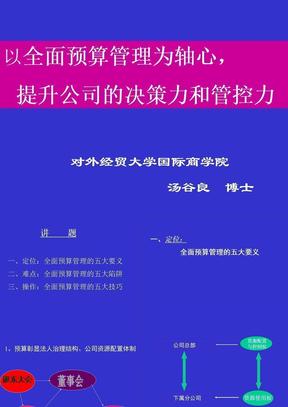 全面预算管理五大要领(汤谷良).ppt