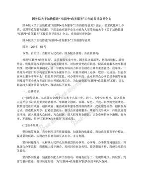 """国务院关于加快推进""""互联网+政务服务""""工作的指导意见全文.docx"""