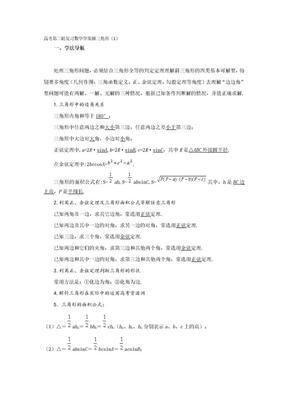高考第二轮复习数学学案解三角形.doc