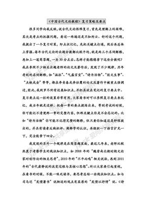 中国古代文论教程.pdf