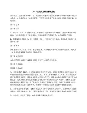 2017公司员工绩效考核方案.docx