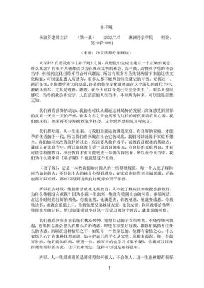 杨淑芬老师:弟子规(10集,2002年).doc