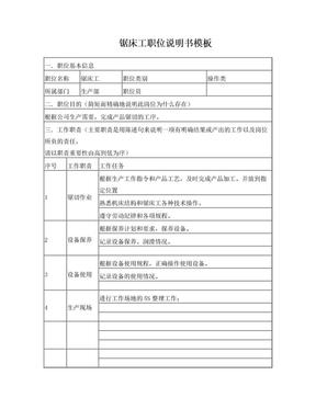 锯床工职位说明书.doc