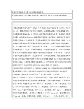 钢卷尺印刷机新老三菱交流伺服系统的替换.doc