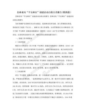 """县林业局""""平安林区""""创建活动自检自查报告(精简篇).doc"""