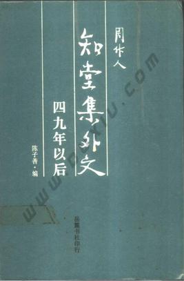 知堂集外文·四九年以后.pdf