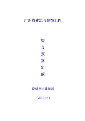 广东省建筑与装饰工程综合定额说明及计算规则(2010年版).doc