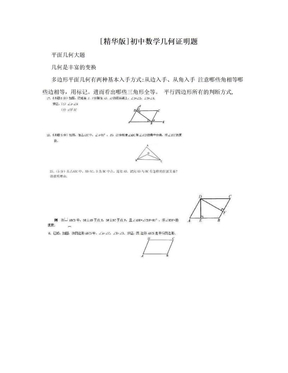 [精华版]初中数学几何证明题.doc