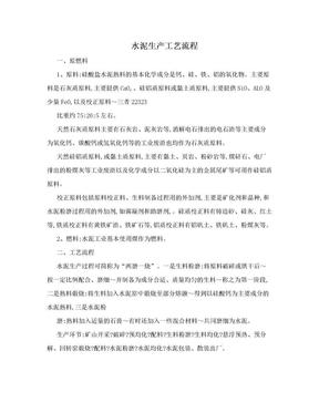 水泥生产工艺流程.doc