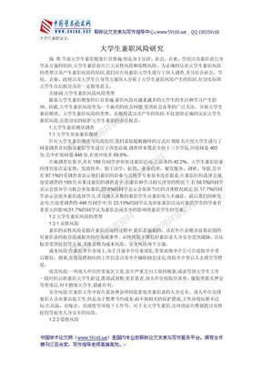 大学生兼职论文:大学生兼职风险研究.doc