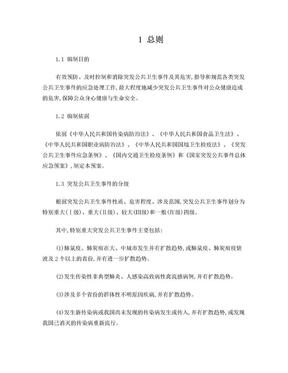 国家突发公共卫生事件应急预案.doc